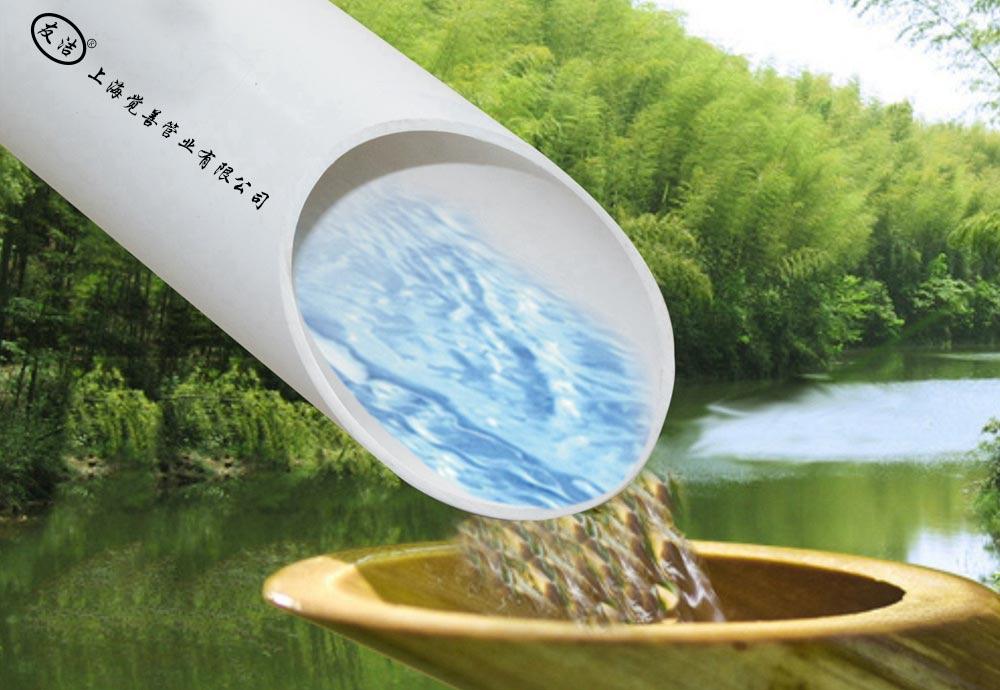 PVC给水管