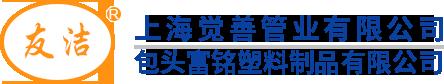 上海觉善雷竞技注册有限公司_包头雷竞技官网_包头PPR管_包头PVC管